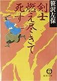 剣士燃え尽きて死す (徳間文庫)