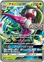 ポケモンカードゲーム/PK-SM-P-065 アマージョGX