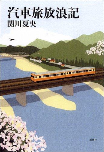 汽車旅放浪記の詳細を見る