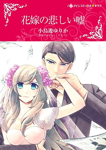 花嫁の悲しい嘘 (ハーレクインコミックス)...