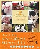 Cat Photographer かわいい猫の写真が撮れる本 画像