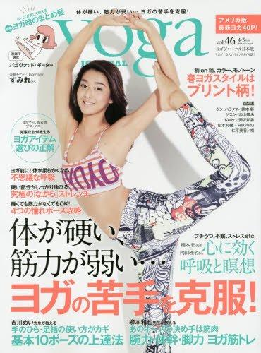 ヨガジャーナル vol.46―日本版 体が硬い、筋力が弱い…ヨガの苦手を克服! (saita mook)