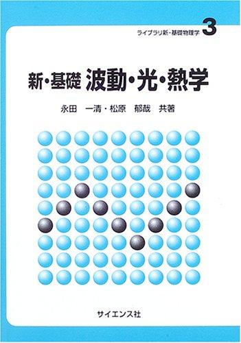 新・基礎 波動・光・熱学 (ライブラリ新・基礎物理学)