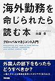 グローバルマネジメント入門海外勤務を命じられたら読む本