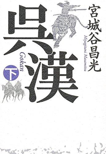 呉漢 - 下巻 (単行本)