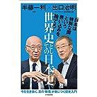 世界史としての日本史 (小学館新書)