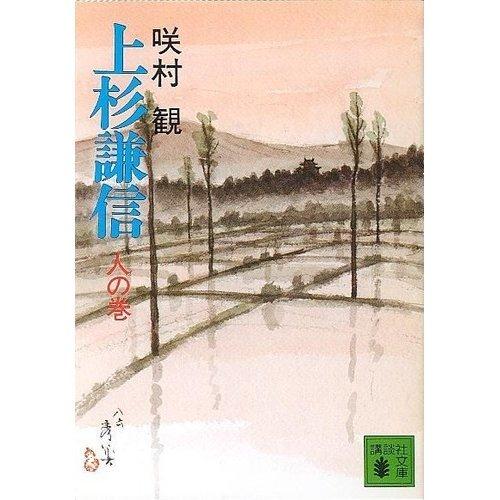 上杉謙信〈人の巻〉 (講談社文庫)