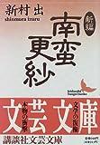 新編 南蛮更紗 (講談社文芸文庫)