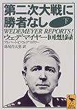 第二次大戦に勝者なし〈下〉ウェデマイヤー回想録 (講談社学術文庫)