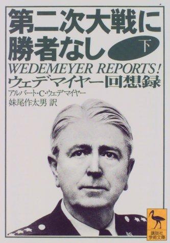 第二次大戦に勝者なし〈下〉ウェデマイヤー回想録 (講談社学術文庫)の詳細を見る