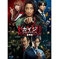 カイジ ファイナルゲーム Blu-ray 豪華版