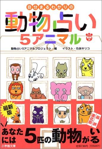 自分まるわかりの動物占い5 (小学館文庫)