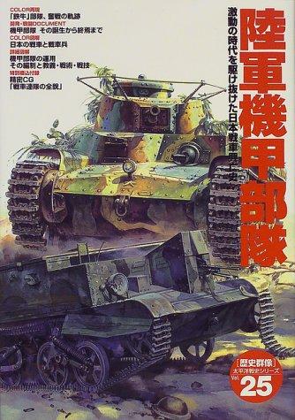 陸軍機甲部隊—激動の時代を駆け抜けた日本戦車興亡史 (〈歴史群像〉太平洋戦史シリーズ (25))