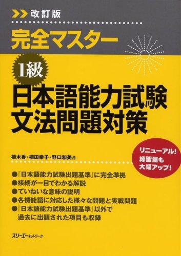 完全マスター1級 日本語能力試験文法問題対策の詳細を見る