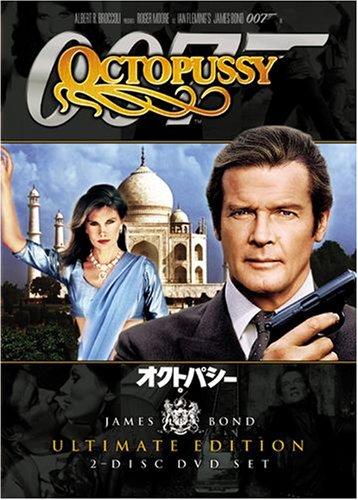 007 オクトパシー アルティメット・エディション [DVD]の詳細を見る