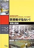 図書館が危ない!―地震災害編