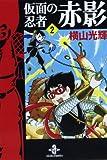 仮面の忍者赤影 (2) (秋田文庫)