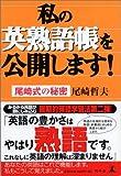 私の英熟語帳を公開します!―尾崎式の秘密