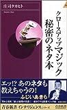 クロースアップマジック秘密のネタ本 (青春新書インテリジェンス)