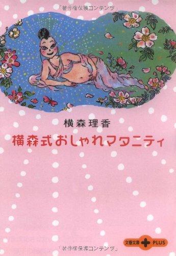 横森式おしゃれマタニティ (文春文庫PLUS)
