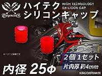 ハイテクノロジー シリコン キャップ 内径 25Φ 2個1セット レッド ロゴマーク無し 汎用品