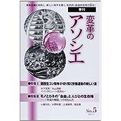 変革のアソシエ no.5―季刊 関西生コン闘争が切り拓く労働運動の新しい波
