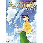 第16回CGアニメコンテスト入選作品集 [DVD]