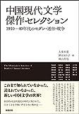 中国現代文学傑作セレクション: 一九一〇-四〇年代のモダン・通俗・戦争