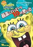 スポンジ・ボブ 最高にハッピーな10の思い出 [DVD]