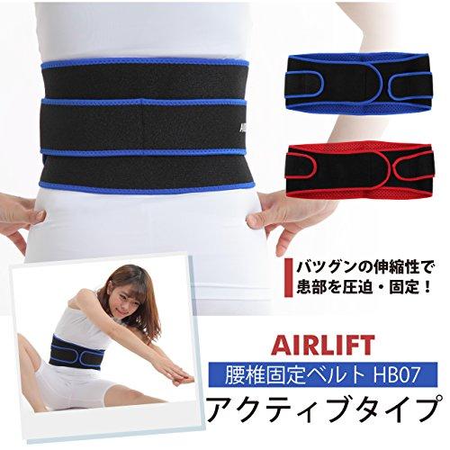 腰の痛みを楽にする AIRLIFT 腰椎固定ベルト 腰用コルセットHB07 ハードな毎日に 選べる2カラー 男女兼用 (ブラック/レッド)
