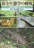 東京大学出版会 宮下 直/西廣 淳 保全生態学の挑戦: 空間と時間のとらえ方の画像