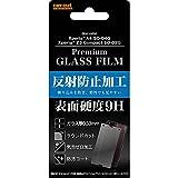 レイ・アウト Xperia Z3 Compact SO-02G ガラスフィルム 極薄0.33mm 9Hさらさら反射・指紋防止ガラスフィルム RT-SO02GF/HG