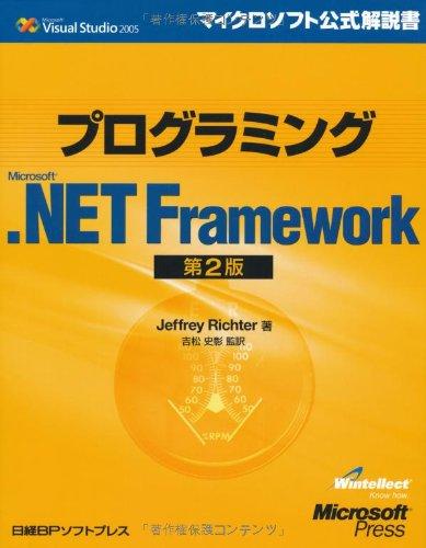 プログラミングMS .NET FRAMEWORK 第2版 (マイクロソフト公式解説書)の詳細を見る