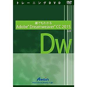 誰でもわかるAdobe Dreamweaver CC 2015 上巻