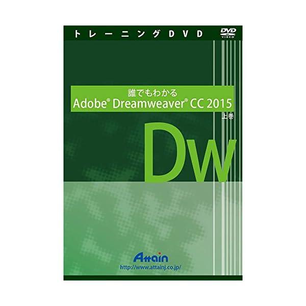 誰でもわかるAdobe Dreamweaver ...の商品画像