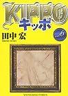KIPPO 第6巻