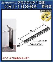 グリップラバー10連 (枠付き) 【ロイヤル】 CRI-10S-BK-GO ブラック/APゴールド