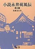 小説永井荷風伝 他三篇 (岩波文庫)