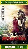 『鋼の錬金術師』映画前売券(小人券)(ムビチケEメール送付タイプ)