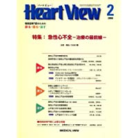 Heart View (ハート ビュー) 2008年 02月号 [雑誌]