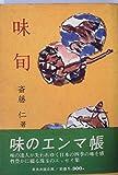 味旬 (1981年)