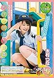 ちびっ娘潜入捜査官 木村つな 149cm [DVD]