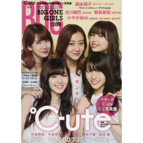 BIG ONE GIRLS(39) 2017年 06 月号 [雑誌]: SCREEN(スクリーン) 増刊