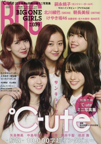 BIG ONE GILRS(39) 2017年 06 月号 [雑誌]: SCREEN(スクリーン) 増刊