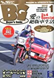 Mr.Bike (ミスターバイク) BG (バイヤーズガイド) 2012年 01月号 [雑誌] 画像