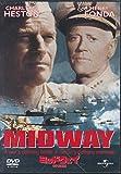 ミッドウェイ [DVD]