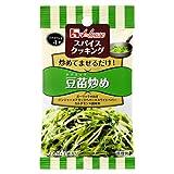 スパイスクッキング 豆苗炒め 10.8g