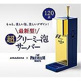 最新版 2015年版 プレミアムモルツ 最新型!超クリーミー泡サーバー(缶専用) amadana社監修 (最新)