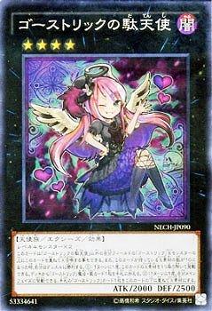 遊戯王/第9期/2弾/NECH-JP090SR ゴーストリックの駄天使【スーパーレア】