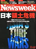 Newsweek (ニューズウィーク日本版) 2010年 11/17号 [雑誌]